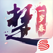 一梦江湖-楚留香现已全面升级