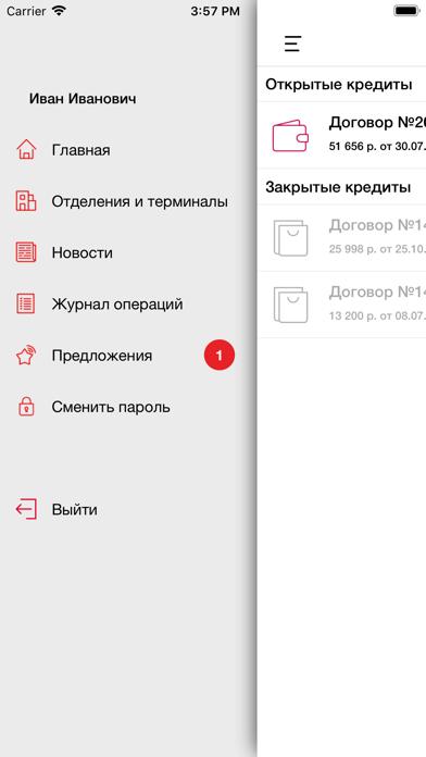 РОСБАНК АвтоСкриншоты 4