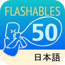 Flashables 50 日本語 Audio