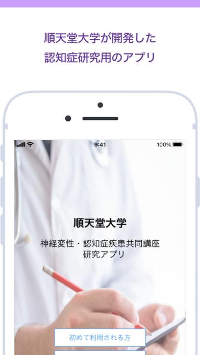 順天堂大学神経変性・認知症疾患共同研究講座研究アプリのおすすめ画像1