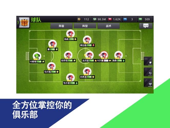 最强十一人:足球经理巅峰对决-2