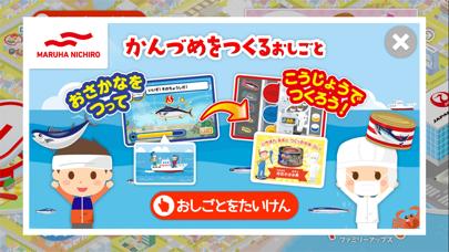 ファミリーアップスFamilyApps子供のお仕事知育アプリ ScreenShot6