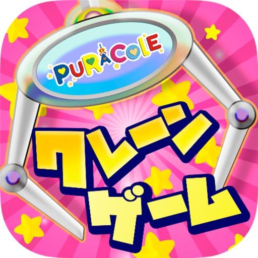 クレーンゲーム -ぷらこれ- クレーンゲーム アプリ