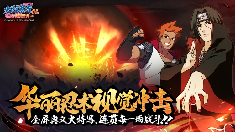 火影忍者OL-忍者新世代 screenshot-6