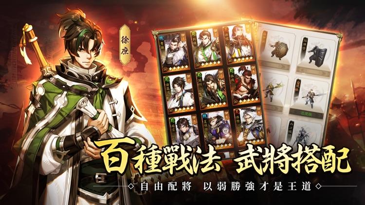 破敵·三國志 screenshot-5