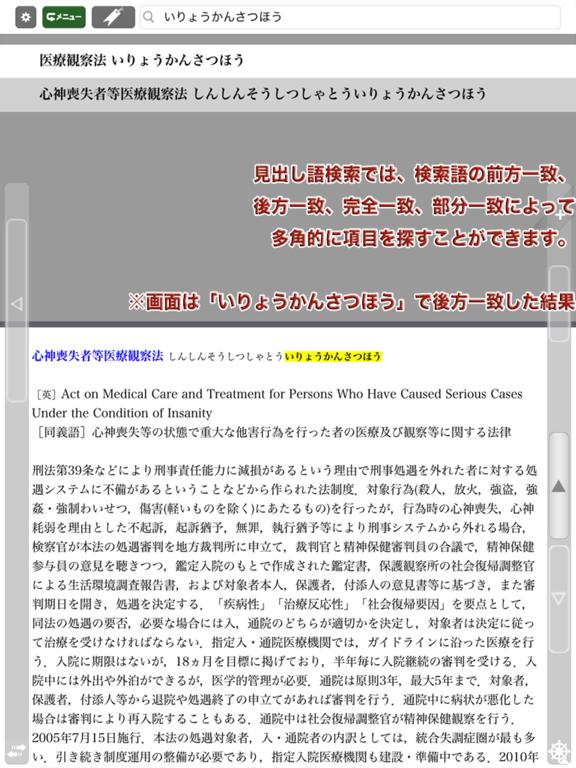 南山堂医学大辞典 第19版(ONESWING)のおすすめ画像5