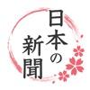 日本の新聞 - iPhoneアプリ