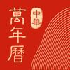 中華萬年曆-日曆天氣