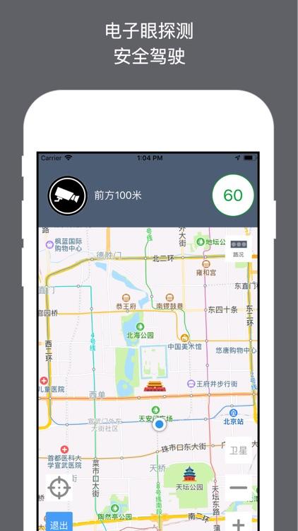 高清街景地图 - 3D全景地图导航