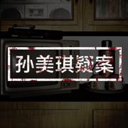 孙美琪(中国版)