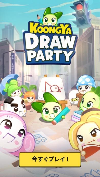 最新スマホゲームのKOONGYADrawPartyが配信開始!