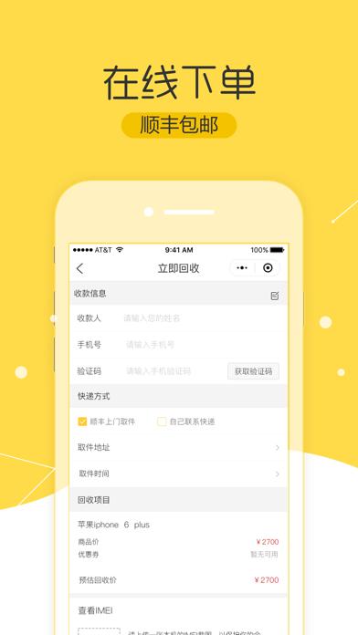 爱估价-二手手机直营平台 screenshot three