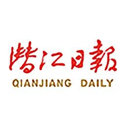 潜江日报-潜江新闻政务服务平台