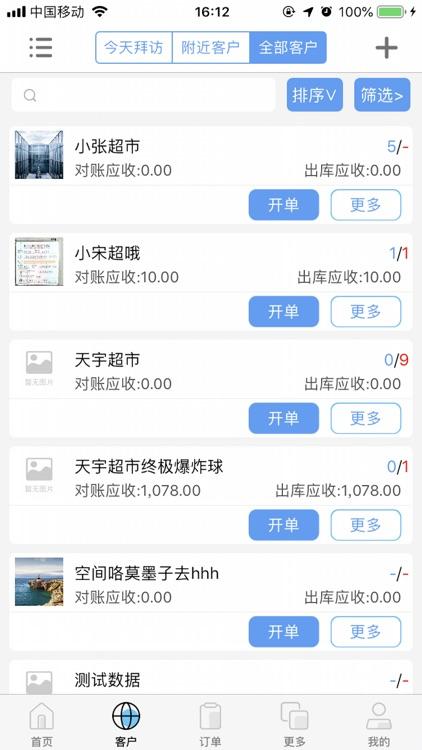 立购星 screenshot-3