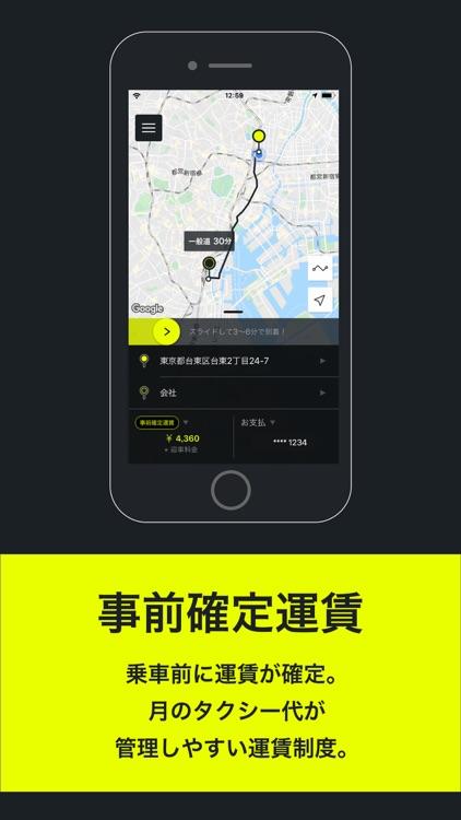 東京最大級のタクシーアプリ S.RIDE(エスライド)