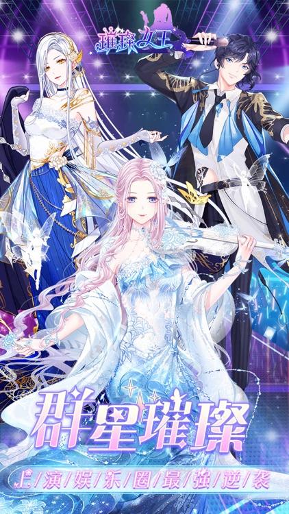 璀璨女王-明星养成游戏 screenshot-0