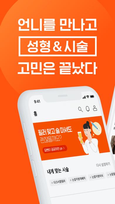 cancel 강남언니 Android 용