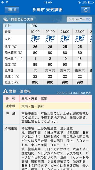 ライフレンジャー天気 ScreenShot1