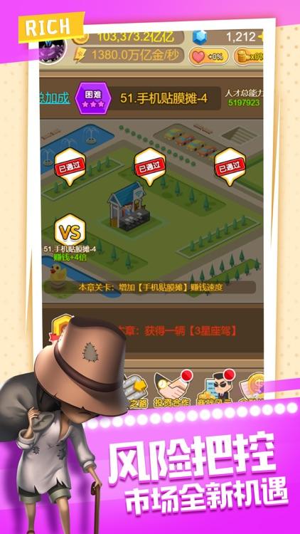 模拟首富 - 创业致富时代 screenshot-4