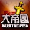 大帝国征服者-即时战争帝国文明策略游戏
