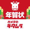 KITAMURA Co.,LTD. - 年賀状 カメラのキタムラ 年賀はがき作成アプリ アートワーク