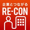RE-CON(リーコン) - iPhoneアプリ