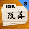 Chinese Flashcards HSK 5