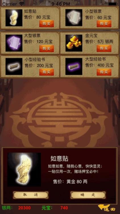 江湖群侠传之猎艳天下 screenshot-3