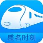 盛名列车时刻表 icon