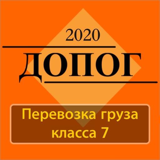 ДОПОГ 7 класс