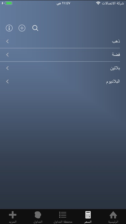 سعر الذهب screenshot-4
