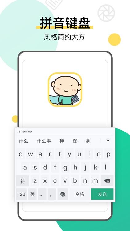 不折叠输入法:键盘侠 screenshot-4