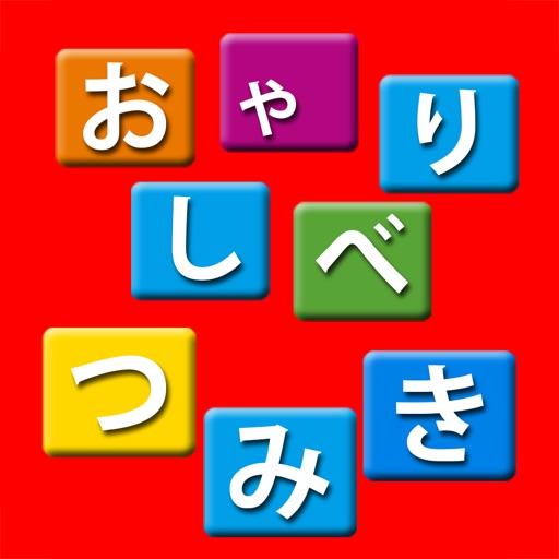 おしゃべりつみきDX 【知育・ひらがな算数】