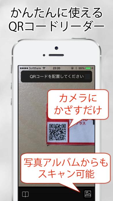 QRコードリーダー - QRコード読み取り ScreenShot0