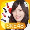SKE48の大富豪はおわらない!