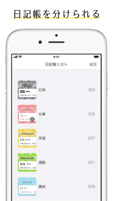 #日記のアプリのスクリーンショット6