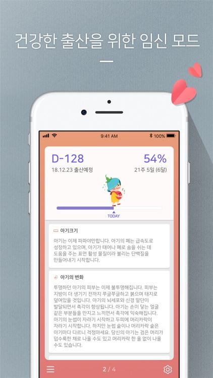 봄 캘린더 - 맘대로 꾸미는 생리 달력 screenshot-5