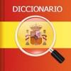 西语助手 Eshelper西班牙语词典翻译工具 - iPhoneアプリ