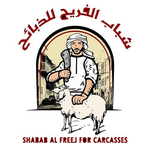 Shabab Al Freej - شباب الفريج