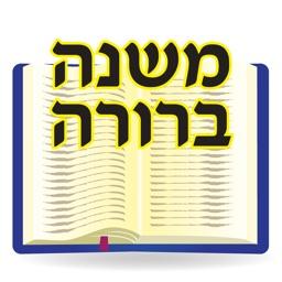 Esh Mishna Berura