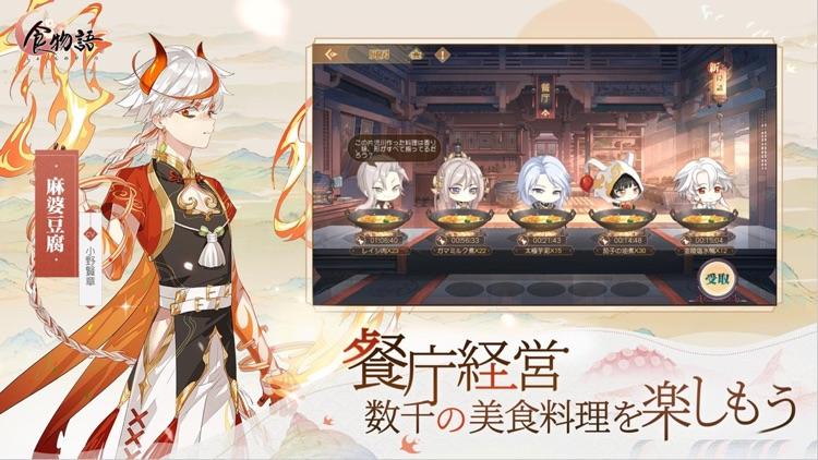 食物語 screenshot-4