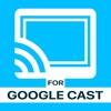 Video & TV Cast | Google Cast - iPhoneアプリ