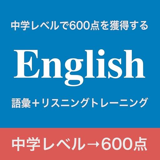 初心者のための英語