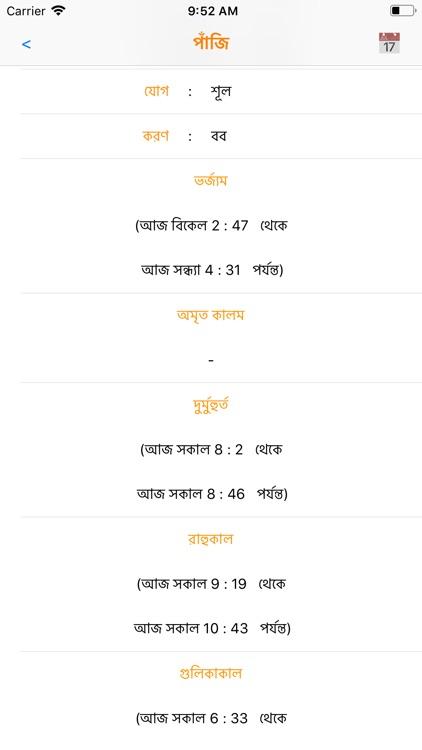 Bengali Calendar and Utilities screenshot-5