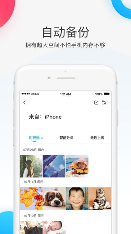百度网盘 screenshot-2