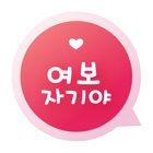 HoneyBaby-Talking and Chatting icon