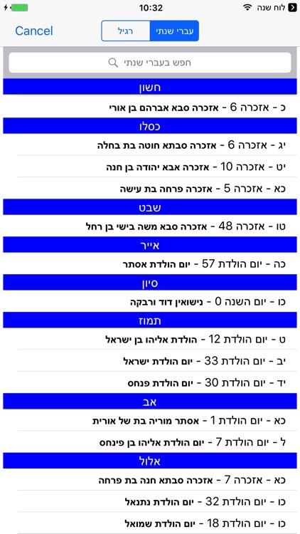 Esh Luach אש לוח שנה screenshot-4