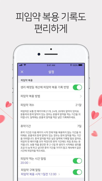 봄 캘린더 - 내 마음대로 꾸미는 생리 달력 screenshot-3