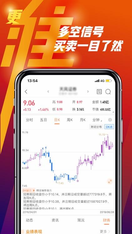 天风高财生-股票开户 炒股新闻资讯 screenshot-3