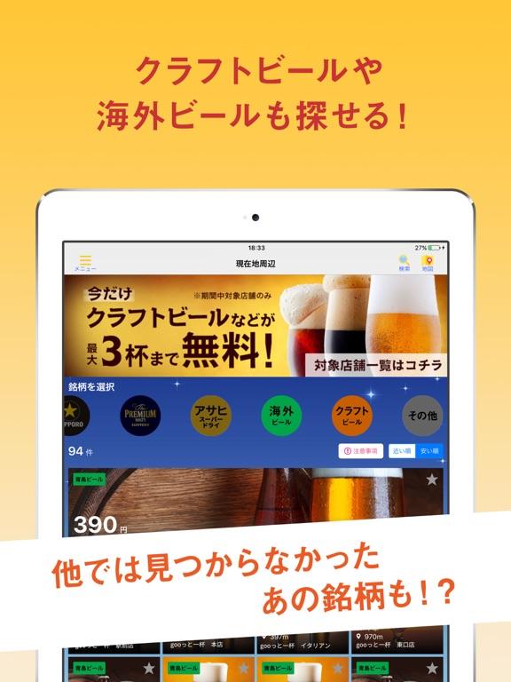 ビール銘柄&価格でお店が探せる/gooっと一杯 screenshot 8